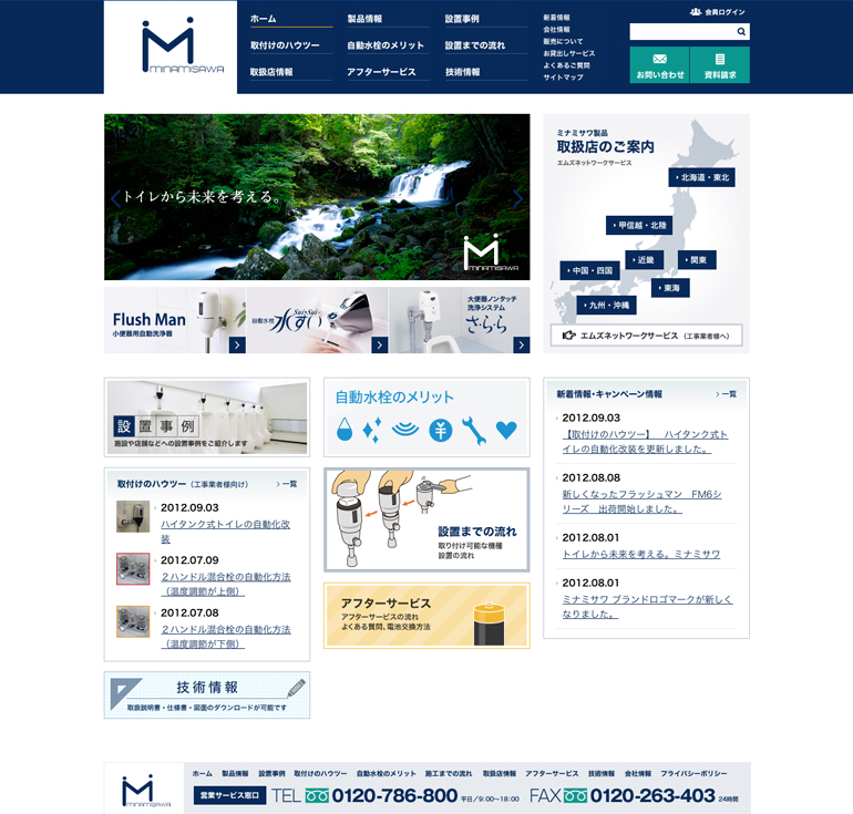 MINAMISAWA Website