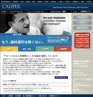 Caliper Japan Website